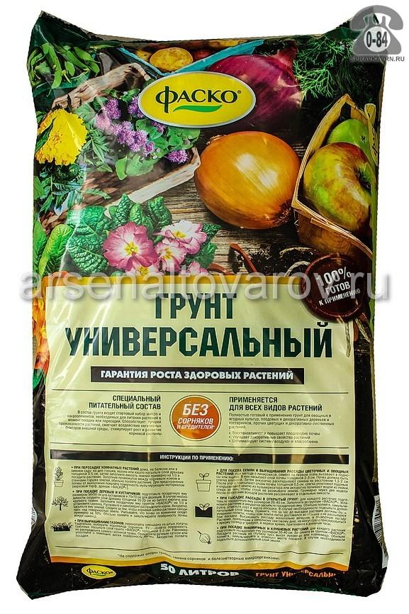 Грунт для рассады Фаско Универсальный, для рассады овощей и цветов, 50л