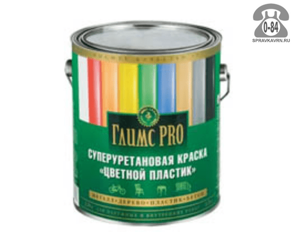 Краска, эмаль Глимс Цветной пластик PRO