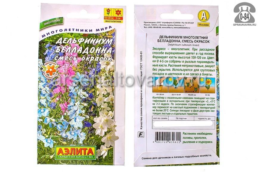 Семена цветов Аэлита дельфиниум Белладонна смесь окрасок многолетник 0,1 г Россия
