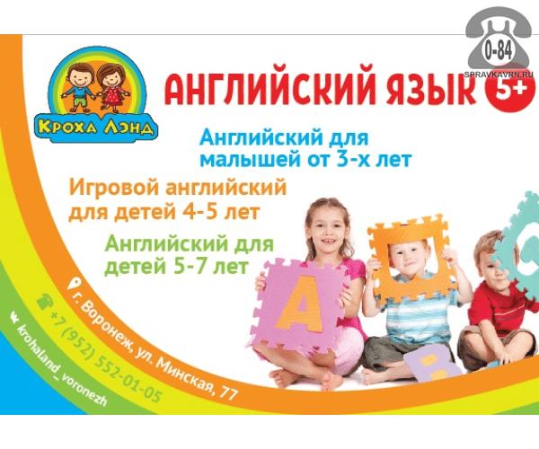 Английский язык для всех категорий для детей 3 лет нет г. Воронеж нет обучение