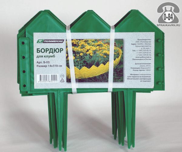Бордюр садовый Полимерсад Сердце, 450x87 см, мультиколор