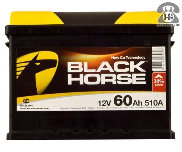 Аккумулятор для транспортного средства Блэк Хорс (Black Horse) 60 А*час 510 А 12 В прямая 242*175*190 легковой Сербия