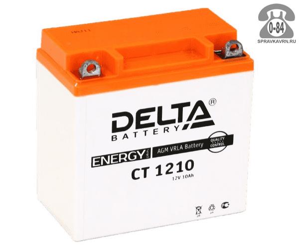 Аккумулятор для транспортного средства Дельта (Delta) СТ 1210 AGM прямая полярность 138*76*138 мм