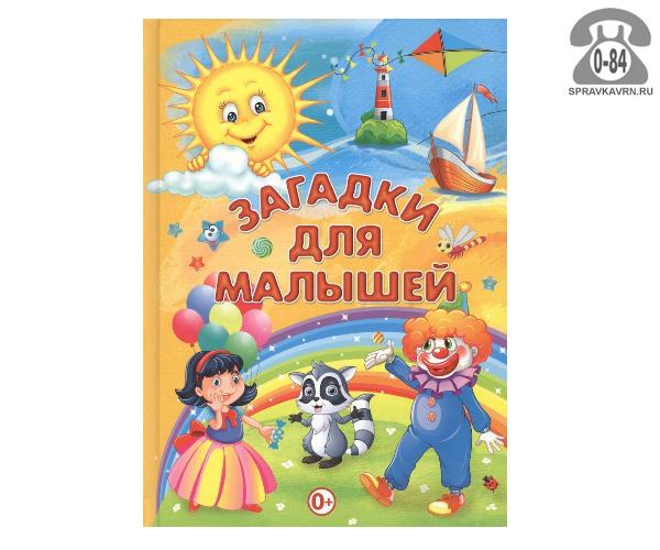 Литература детская загадки