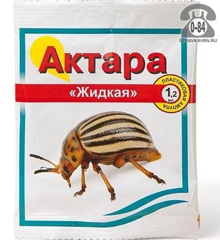 Пестициды Ваше хозяйство Актара жидкая