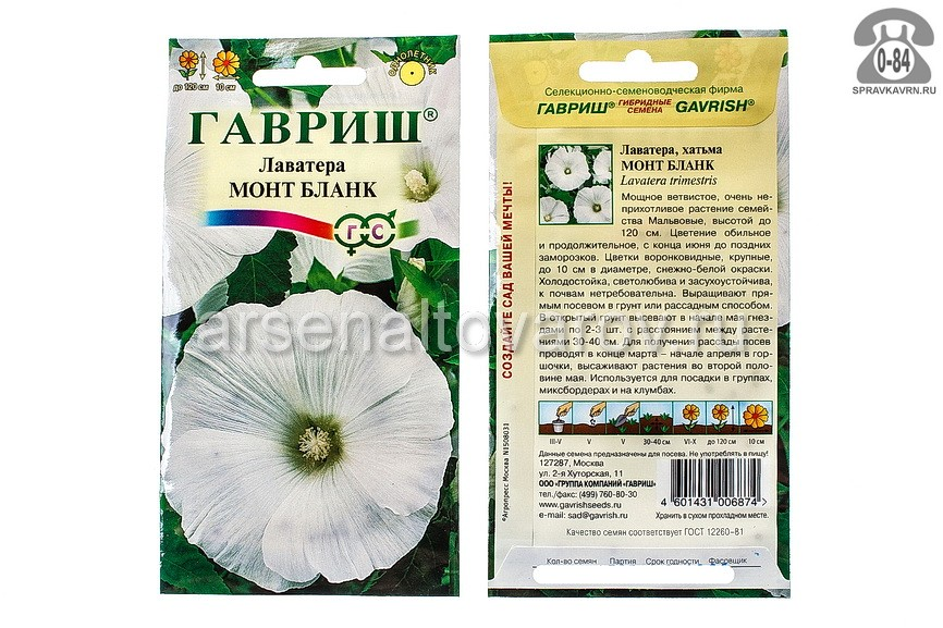 Семена цветов Гавриш (Gavrish) лаватера Монг Бланк однолетник 0,3 г Россия