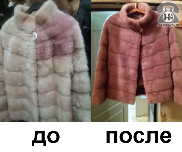 Одежда - крашение полушубок мех (норка)