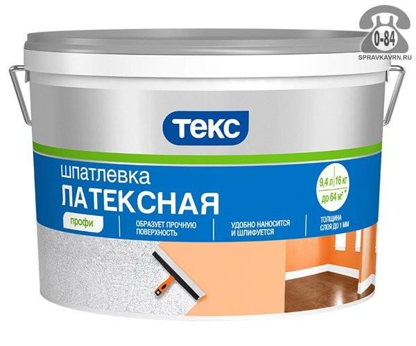 Шпаклёвка Текс латексная для внутренних работ 16 кг Россия