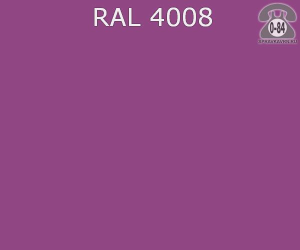 Краска порошковая ФэйХонг (FeiHong) полиэфирная сигнальный фиолетовый RAL 4008 Китай