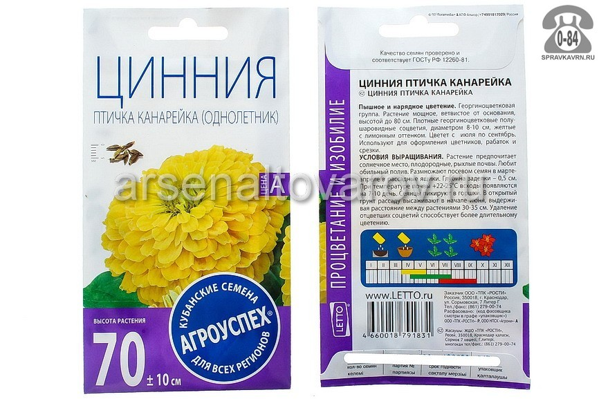Семена цветов Агроуспех кубанские семена цинния Птичка канарейка однолетник 0,3 г Россия