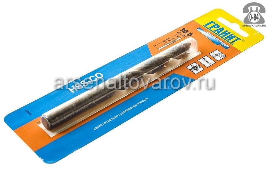сверло по металлу 10,5*133 мм HSS-Co Гранит (165005)