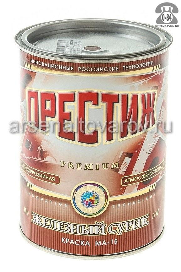краска масляная МА-15 сурик железный Престиж 0,9 кг (Ростов)