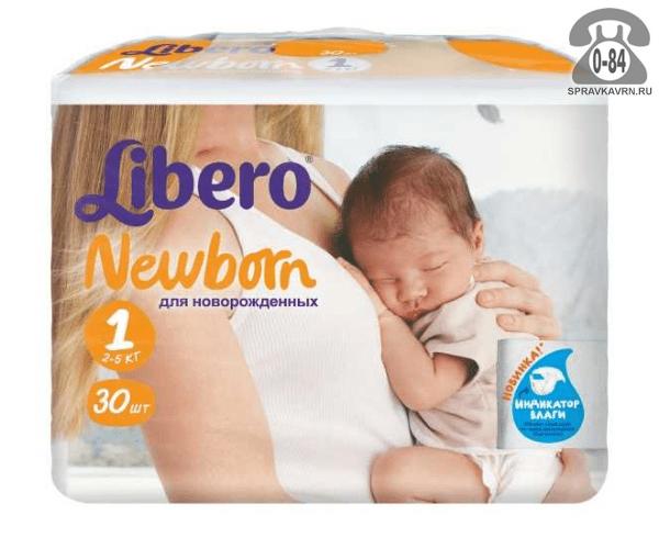 Подгузники для детей Либеро (Libero) Newborn 2-5 кг (30) 2-5, 30шт.