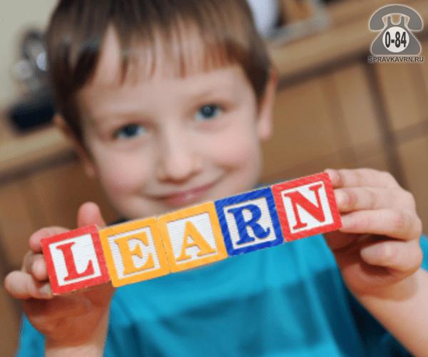 Английский язык для детей 4 лет обучение