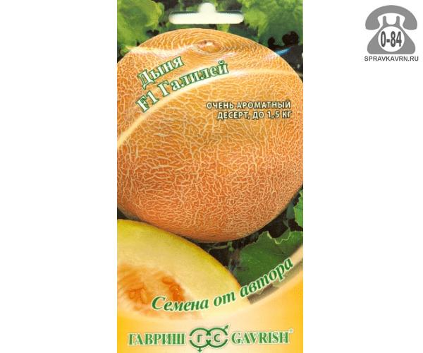 Семена культуры дыня Гавриш (Gavrish) Ананасная 1 г белый пакет