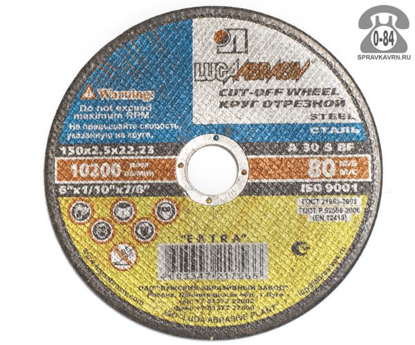 Круг отрезной Луга Абразив (Luga Abrasiv) 2.5мм диаметр 150мм для металл