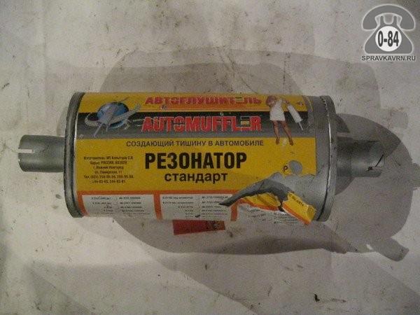 Резонатор глушителя легковой отечественный Москвич