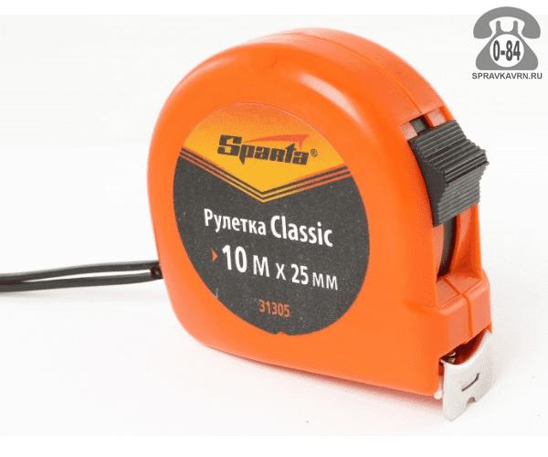 Рулетка измерительная Спарта (Sparta) Classic 10мx25мм