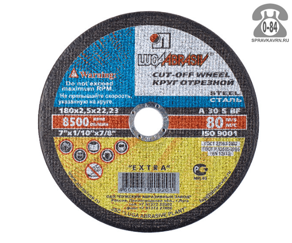 Круг отрезной Луга Абразив (Luga Abrasiv) 1.8мм диаметр 230мм для металл