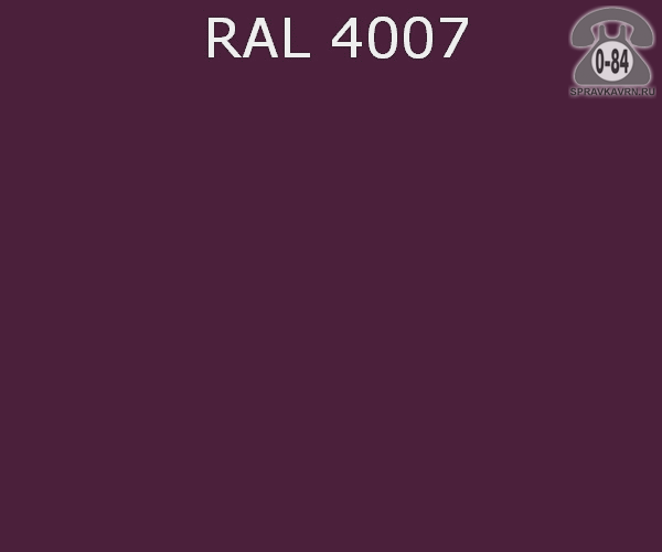 Краска порошковая ФэйХонг (FeiHong) полиэфирная пурпурно-фиолетовый RAL 4007 Китай