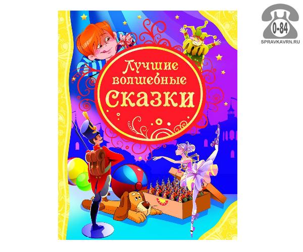 Литература детская сказки