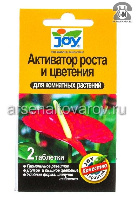 стимулятор роста и цветения Для комнатных цветов 2 таблетки (Джой)