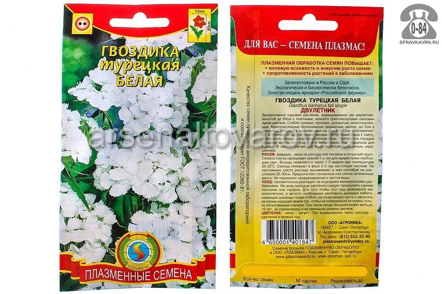 Семена цветов Плазменные семена гвоздика турецкая Белая двулетник 0,2 г Россия