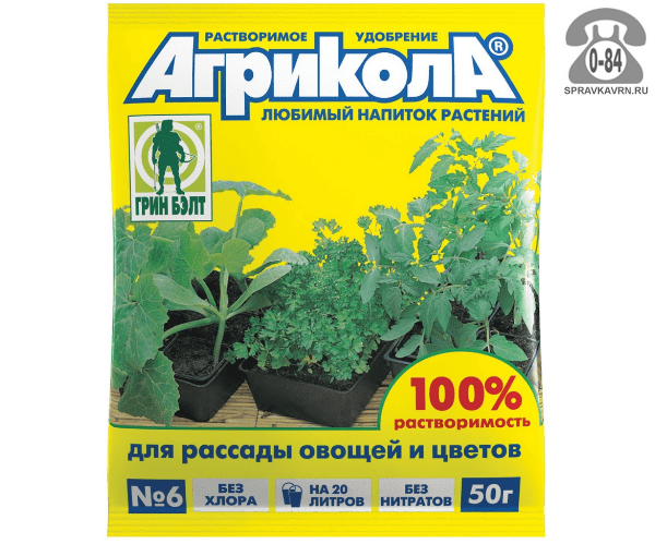 Минеральное удобрение Агрикола 6 комплексное для рассады овощей и цветов, 50г
