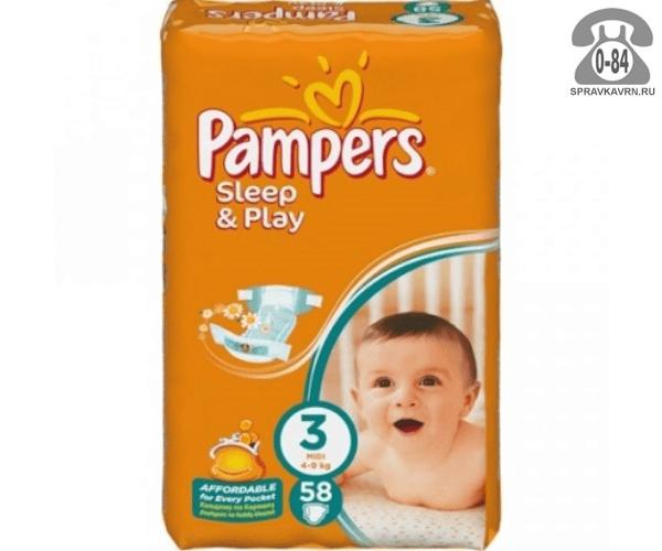 Подгузники для детей Памперс (Pampers) Sleep & Play 4-9 кг (58) 4-9, 58шт.