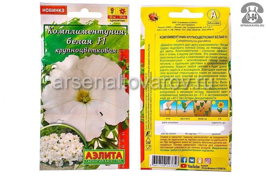 Семена цветов Аэлита комплиментуния (петуния) Белая F1 крупноцветковая однолетник 10 шт Россия