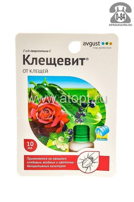 Пестициды Август (Avgust) Клещевит 10 мл