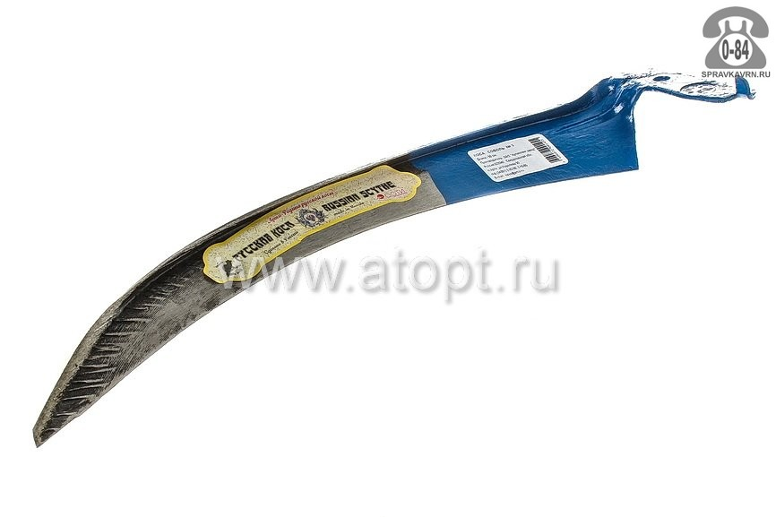 Ручная коса Соболь №5, 50см