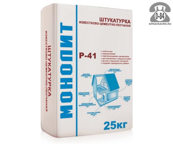 Штукатурка Монолит Р-41, 25 кг