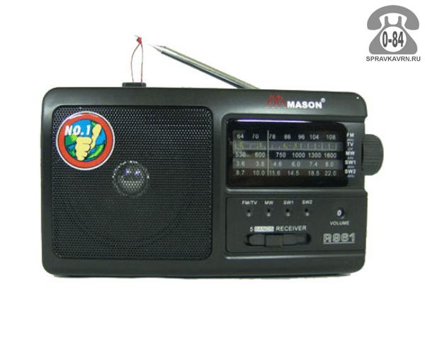 Радиоприёмник Мейсон (Mason) бытовой