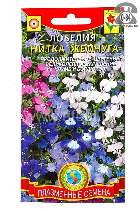 Семена цветов Плазменные семена лобелия Нити жемчуга однолетник 0,03 г Россия