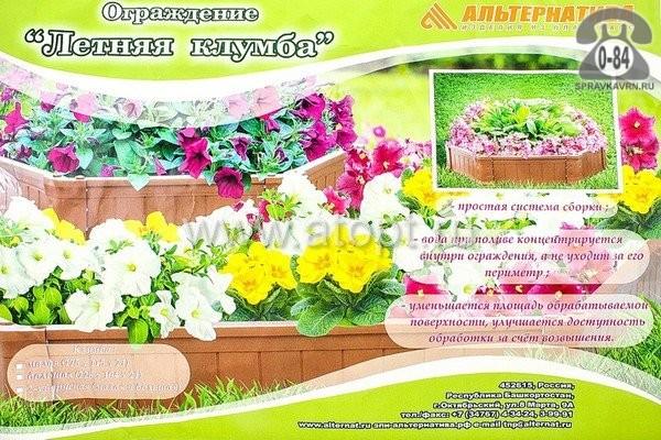 Бордюр садовый Альтернатива Летняя клумба, 228x21 см, мультиколор