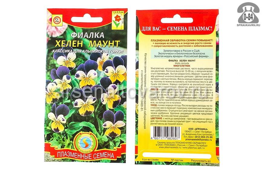 Семена цветов Плазменные семена фиалка Хелен Маунт многолетник 0,1 г Россия