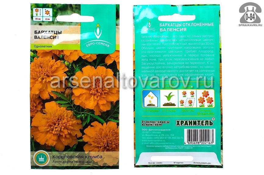 Семена цветов Евро-семена бархатцы (тагетес) Валенсия отклоненные однолетник 0,25 г Россия
