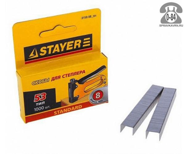 Скоба для мебельного степлера Стайер (Stayer) Стандарт