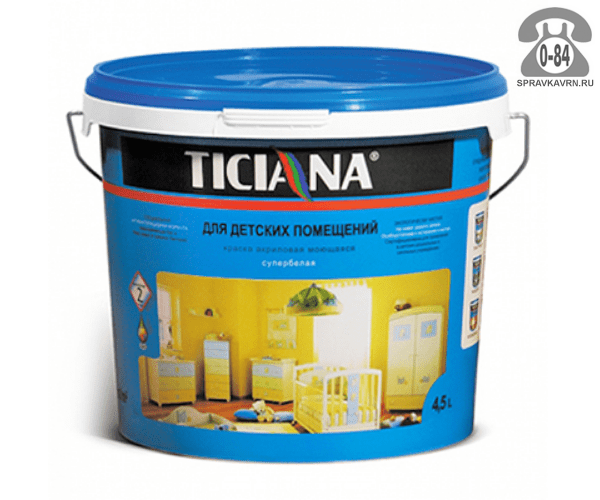 Краска, эмаль Тициана (Ticiana) для детских комнат, 9 л