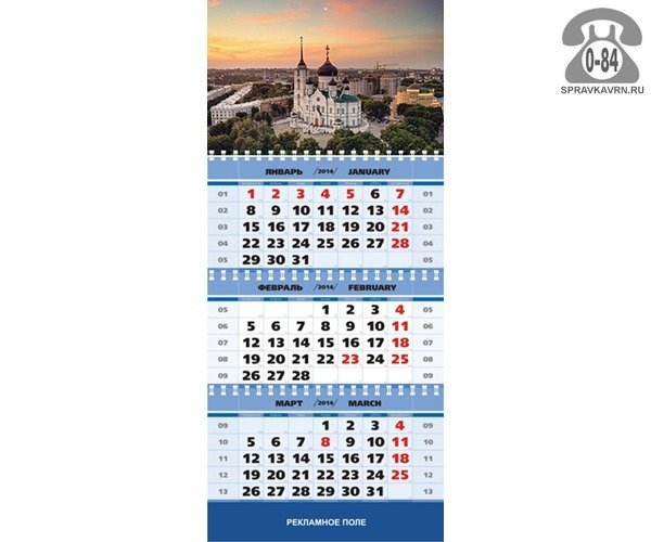 Календари настенный квартальный полноцветная печать цифровая печать с пружиной изготовление на заказ