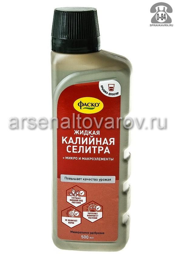Удобрение минеральное Фаско азотное селитра калиевая (калия нитрат) универсальное 0.5 л Россия