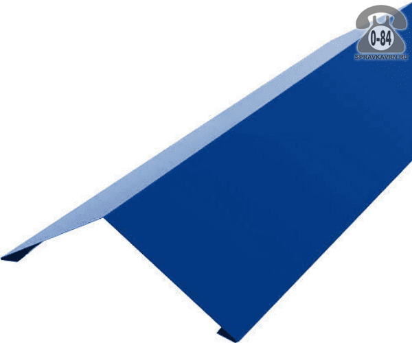 Конёк кровельный из оцинкованной стали плоская 2000 мм 150 мм сигнальный синий RAL 5005 Россия