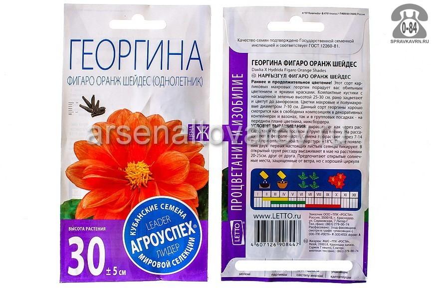Семена цветов Агроуспех кубанские семена георгина Фигаро Оранж Шейдес однолетник 15 шт Россия