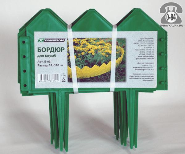 Бордюр садовый Полимерсад Ромбик, 500x90 см, мультиколор