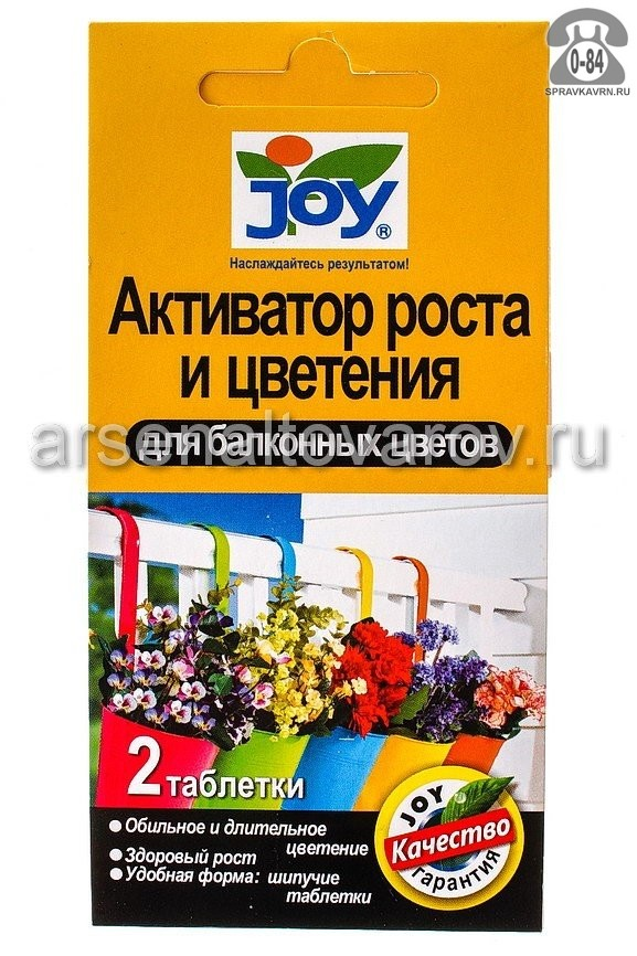 стимулятор роста и цветения Для балконных цветов 2 таблетки (Джой)