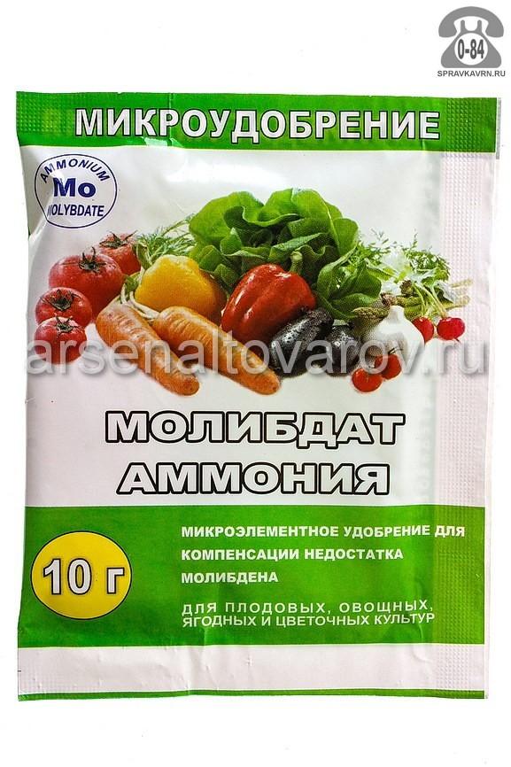 Молибдат аммония 10 г для плодовых, овощных, ягодных и цветочных культур удобрение (Заволжск)