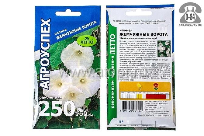Семена цветов Агроуспех кубанские семена ипомея Малиновая прогулка однолетник 1 г Россия