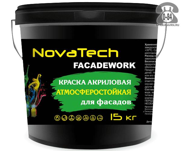 Краска НоваТек (NovaTech) Фасадная 1 кг глянцевая белая