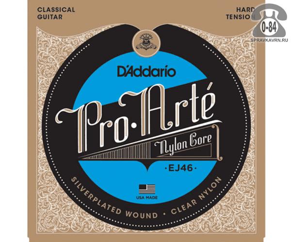 Струны для классической гитары Даддарио (Daddario) EXP46 натяжение hand (сильное)